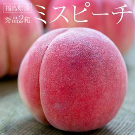 もも 桃 モモ 福島県産 ミスピーチ 約1.2kg(4~7玉)×2箱 送料無料 八百森のエリーコラボ
