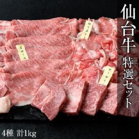 【送料無料】黒毛和牛(仙台牛)特選セット 4種 総重量1kg