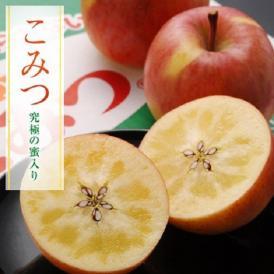 青森県産 究極の蜜入りりんご「こみつ」 6〜12玉