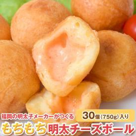 もちもち 明太チーズボール 30個入り(750g) 惣菜 明太子 めんたい 明太 ボール 冷凍