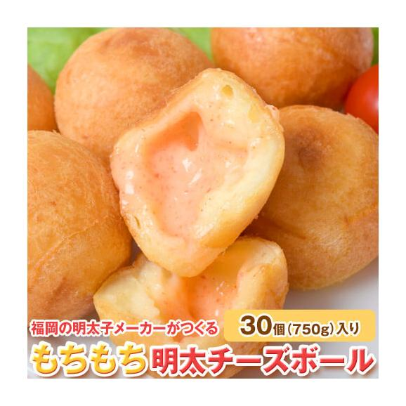 もちもち 明太チーズボール 30個入り(750g) 惣菜 明太子 めんたい 明太 ボール 冷凍01