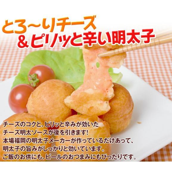 もちもち 明太チーズボール 30個入り(750g) 惣菜 明太子 めんたい 明太 ボール 冷凍02