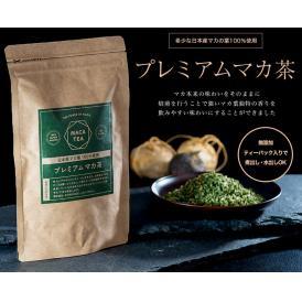 送料無料 日本産マカ葉100%使用 「プレミアムマカ茶」3袋セット(15包入り) ティーパックタイプ 【ゆうメール便】【代引き不可】【同梱不可】