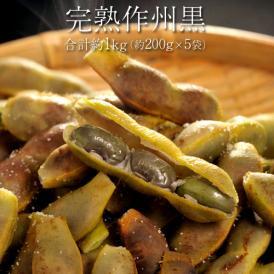 岡山県産 黒枝豆『完熟 作州黒(さくしゅうぐろ)』  約200g×5袋 ※冷蔵・産地直送
