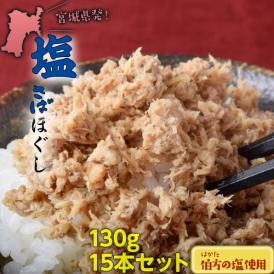 伯方の塩使用 塩さば 130g×15本 ※常温 送料無料