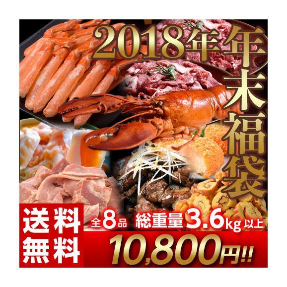 2018 年末福袋 カニ 牛肉 オマール海老 全8種で総重量3.6kg 蟹 黒毛和牛 送料無料 冷凍01