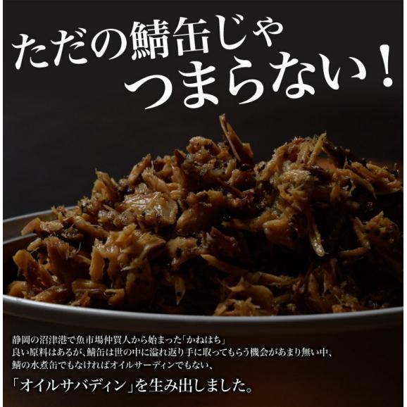 さば 鯖 サバ 缶詰 保存食 駿河燻鯖 オイルサバディン 缶詰 ブラックペッパー 100g×4缶セット 常温02