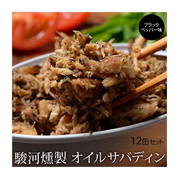 さば 鯖 サバ 駿河燻鯖 オイルサバディン 缶詰 ブラックペッパー 100g×12缶セット 送料無料 常温01