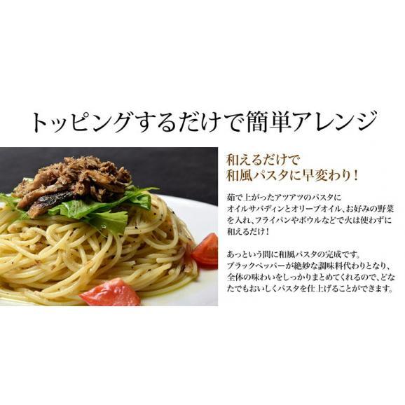 さば 鯖 サバ 駿河燻鯖 オイルサバディン 缶詰 ブラックペッパー 100g×12缶セット 送料無料 常温05
