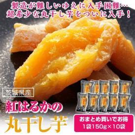 ほしいも 干し芋 完全天日干し 紅はるか 丸干し芋 お得 おまとめ 10袋(1P:150g) 常温 送料無料