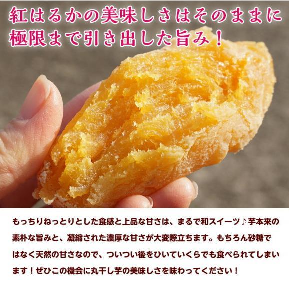 ほしいも 送料無料 完全天日干し 紅はるか 丸干し芋 お得 おまとめ 10袋(1P:150g) 常温04