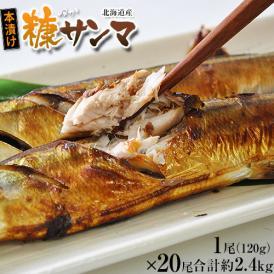 さんま サンマ 秋刀魚 北海道産 糠サンマ 20尾入り化粧箱 1尾あたり約120g 合計約2.4kg 贈り物 冷凍