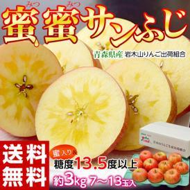 糖度13.5度以上『蜜蜜サンふじ』青森県産 岩木山りんご生産出荷組合 約2.7kg(目安として7~13玉)送料無料 ※常温