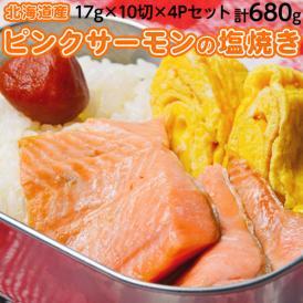 総菜 お手軽 サーモン 「 ピンクサーモン の 塩焼き 」 170g×4P 冷凍 送料無料 お弁当 解凍そのまま