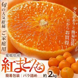 愛媛県産 お試し 紅まどんな バラ詰め 約2kg (目安として8~18玉) M~4Lサイズ ※常温 送料無料