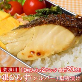訳あり 総菜 送料無料 『 白身魚 塩麹焼き 』 2Pセット 計約800g (1Pあたり10切入:1枚 約40g) 冷凍