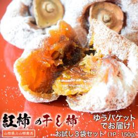 ほしがき 干し柿 柿 送料無料 山形県 上山特産 紅柿の干し柿 3P(1P:150g)常温 ゆうパケット