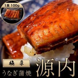 うなぎ ウナギ 鰻蒲焼 「源内」 中国産・中国加工 1食100g お手軽 肉厚 冷凍