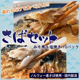 さば サバ 鯖 ノルウェー産原料 さばみそ煮 さば塩焼き 各2切入り(みそ煮80g 塩焼き60g) 各5パックセット冷凍 送料無料