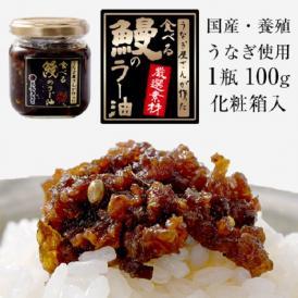 ラー油 辣油 調味料 うなぎ処 京丸 鰻屋さんの食べるラー油 1瓶100g 蒲焼入り 国産ウナギ使用 おかず ふりかけ 化粧箱 常温