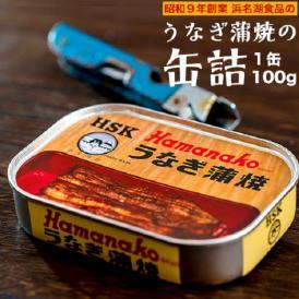 丑の日 うなぎ ウナギ 鰻 昭和9年創業 浜名湖食品の「うなぎ蒲焼缶詰」 1個 100g 缶切り必須 懐かしい あの頃 まだあった 缶詰 カンヅメ 常温