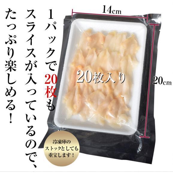 つぶ貝 刺身用 ロシア産 ツブ貝スライス(5g×20枚入り) ×5Pセット 送料無料04
