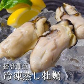 かき カキ 播磨灘産 特大 蒸し牡蠣 1kg ※冷凍 送料無料