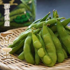 群馬県産 豆王 ゴールド(枝豆)約250g×3袋 (合計約750g) 冷蔵 えだまめ