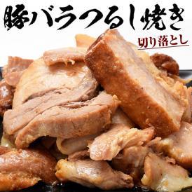 豚バラ つるし焼 切り落とし 500g×2袋 合計1kg 送料無料 冷凍 豚肉 チャーシュー 叉焼 焼豚 大容量 1キロ 豚 お惣菜 冷凍