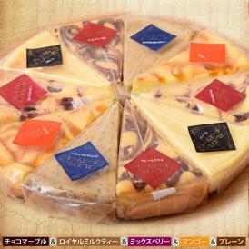 チーズケーキ 送料無料 濃厚『クラシックチーズケーキ』プレーン ミルクティー チョコマーブル マンゴー ミックスベリー 5種×2P