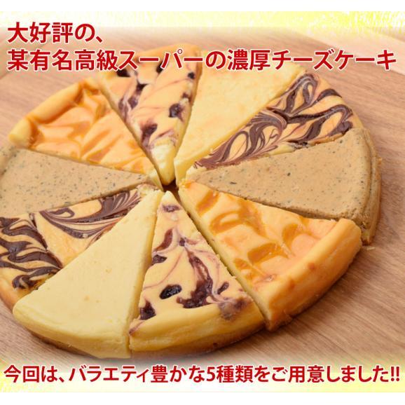チーズケーキ 送料無料 濃厚『クラシックチーズケーキ』プレーン ミルクティー チョコマーブル マンゴー ミックスベリー 5種×2P02