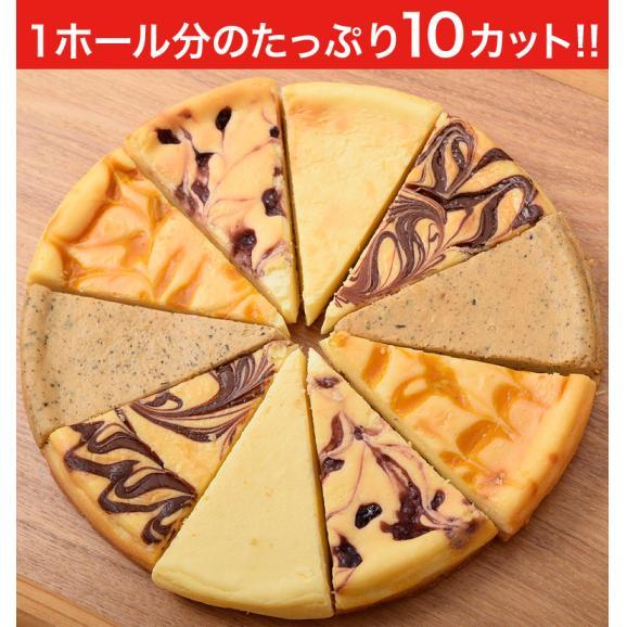 チーズケーキ 送料無料 濃厚『クラシックチーズケーキ』プレーン ミルクティー チョコマーブル マンゴー ミックスベリー 5種×2P06