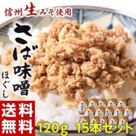 さば ご飯のお供 信州生みそ使用 信州さば味噌ほぐし 120g×15本 常温 送料無料