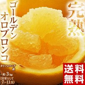 カリフォルニア産 完熟 ゴールデン オロブロンコ グレープフルーツ 柑橘 甘い 目安として7~11玉 約3kg 送料無料