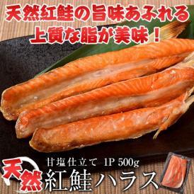 シャケ さけ 紅鮭 大トロ ハラス どっさり500g ※冷凍