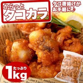 タコ唐揚げ たこ 蛸 電子レンジOK からっとタコカラ 業務用1袋 1kg 冷凍
