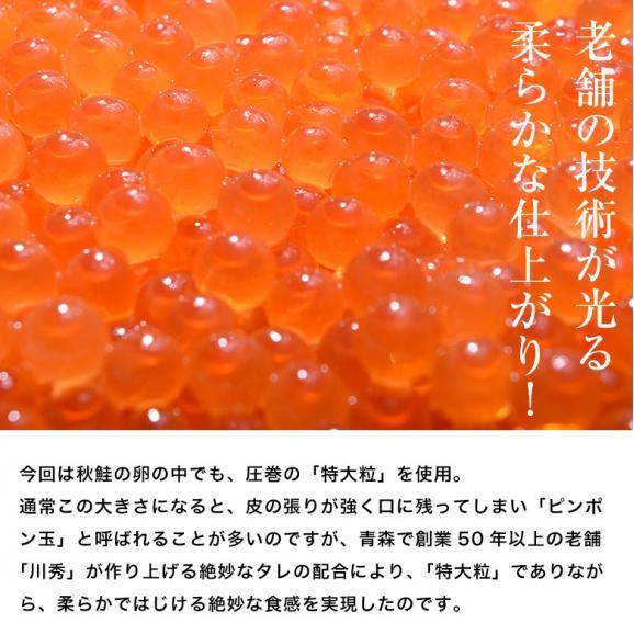 いくら イクラ 柔らか特大イクラ醤油 化粧箱入 青森加工 500g ギフト  誕生日 冷凍 送料無料03