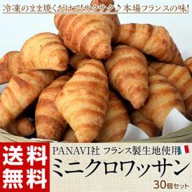 パン ミニクロワッサン 30個入り クロワッサン croissant 朝食 冷凍同梱可能 送料無料