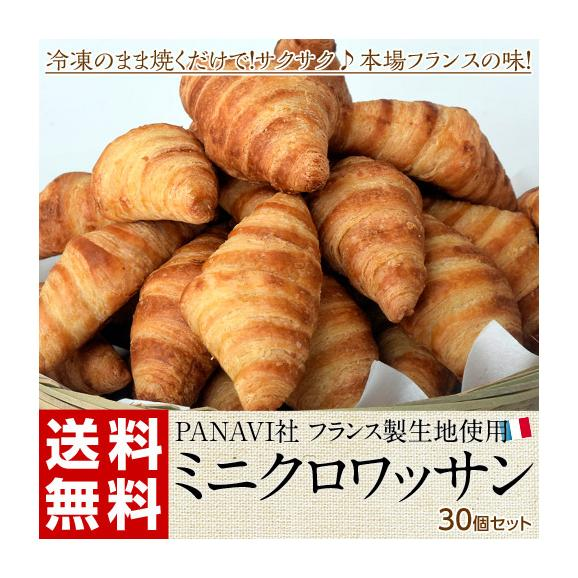 パン ミニクロワッサン 30個入り クロワッサン croissant 朝食 冷凍同梱可能 送料無料01