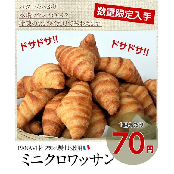 パン ミニクロワッサン 30個入り クロワッサン croissant 朝食 冷凍同梱可能 送料無料02