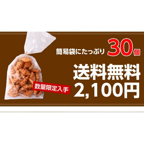 パン ミニクロワッサン 30個入り クロワッサン croissant 朝食 冷凍同梱可能 送料無料03