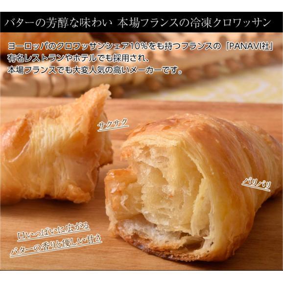 パン ミニクロワッサン 30個入り クロワッサン croissant 朝食 冷凍同梱可能 送料無料04