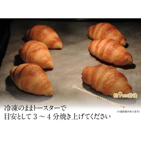 パン ミニクロワッサン 30個入り クロワッサン croissant 朝食 冷凍同梱可能 送料無料05