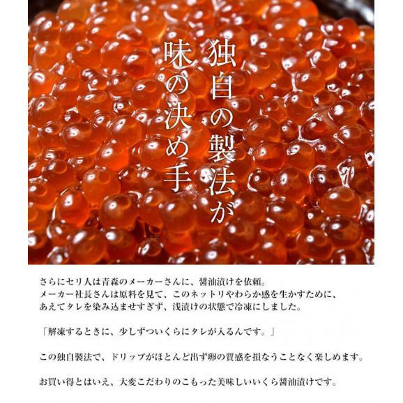 イクラ いくらしょうゆ いくら醤油漬け ロシア産鱒子使用 青森加工 1パック 大盛 500g 冷凍 送料無料04