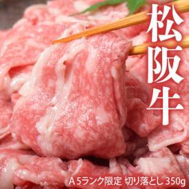 肉 牛 黒毛和牛 松阪牛A5ランク限定切り落とし350g 牛肉 切り落とし お得 冷凍 冷凍同梱可能