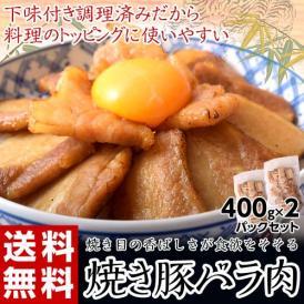 肉 豚 焼豚 業務用 焼き豚バラ肉 400g×2袋セット 計800g 冷凍 送料無料