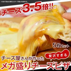 ピザ チーズ3.5倍 チーズ屋さんが作った 贅沢すぎる  メガ盛り チーズピザ 6種チーズ 5枚セット 送料無料 冷凍 同梱可能