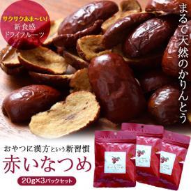 ドライフルーツ 砂糖不使用 無添加 赤い なつめ 20g×3袋 セット 新食感 棗 ナツメ 赤いなつめ ドライ フルーツ 美容 健康 パン おやつ 乾燥 果物 常温 送料無料 ゆうメール 同梱不可