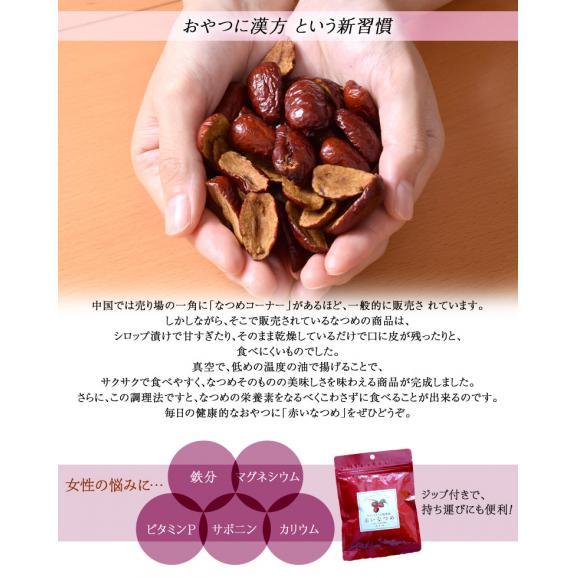 ドライフルーツ 砂糖不使用 無添加 赤い なつめ 20g×3袋 セット 新食感 棗 ナツメ 赤いなつめ ドライ フルーツ 美容 健康 パン おやつ 乾燥 果物 常温 送料無料 ゆうメール 同梱不可05