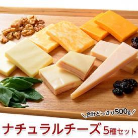 チーズ 詰め合わせ ギフト 『ナチュラルチーズ5種セット』パルミジャーノ、生ハムモッツァレラ、ゴーダ、コルビージャック、レッドチェダー 計500g セット グルメ おつまみ 送料無料 冷凍同梱可能
